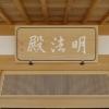 大覚寺 (網干)