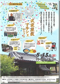 三日月藩乃井野陣屋表門移築復原工事 (5)