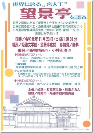 姫路文学館 望景亭
