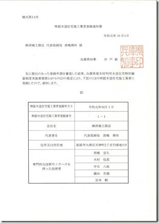 特認木造住宅施工業者登録通知書
