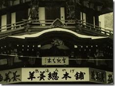 熱海 本家ときわぎ 懸魚修復〈熱海〉 (1)