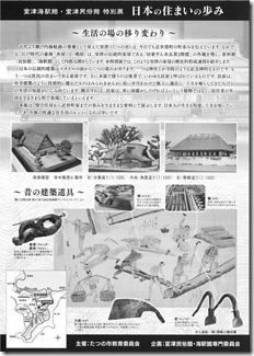 室津海駅館・室津民俗館特別展 (2)